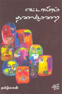 Ettayiram Thalaimurai - எட்டாயிரம் தலைமுறை