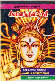 ஆதிசங்கரர் அருளிய சிவானந்தலஹரி