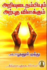 Tamil book அறிவுடைநம்பியும் அற்புத விளக்கும்