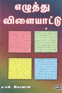 Eluthu Vilayaatu - எழுத்து விளையாட்டு