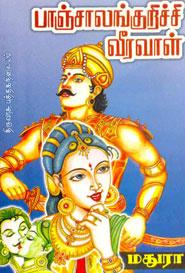 Tamil book பாஞ்சாலங்குறிச்சி வீரவாள்