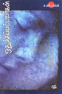 Othuka Patavargal - ஒதுக்கப்பட்டவர்கள்