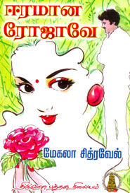 Tamil book ஈரமான ரோஜாவே