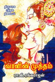 Tamil book வாளின் முத்தம்