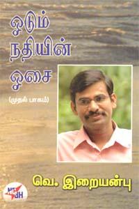 Odum Nathiyin Osai(Muthal Pagam) - ஓடும் நதியின் ஓசை (முதல் பாகம்)