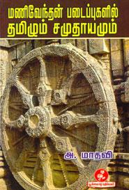 Tamil book மணிவேந்தன் படைப்புகளில் தமிழும் சமுதாயமும்