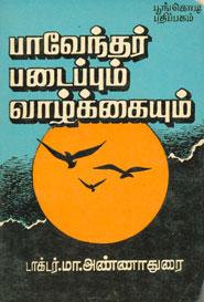 Tamil book பாவேந்தர் படைப்பும் வாழ்க்கையும்