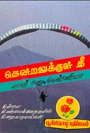 Tamil book தென்றலுக்குள் தீ