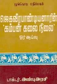 Tamil book ஜெகவீரபாண்டியனாரின் கம்பன் கலை நிலை . ஓர் ஆய்வு