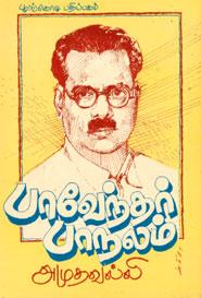 Tamil book பாவேந்தர் பாநலம்