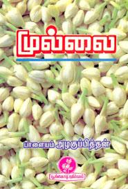 Tamil book முல்லை