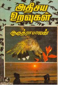 Tamil book அதிசய உறவுகள்