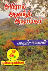 Tamil book அபிராமி ஆனந்தி அநாமிகா