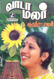 Tamil book வாடா மலர்