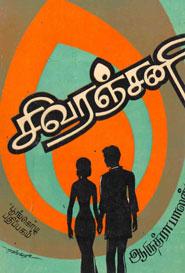Tamil book சிவரஞ்சனி