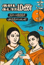 Tamil book சுட்ட மண் சுடாத மண்