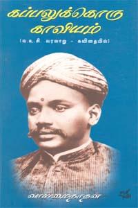 Kapalukoru Kaviyam Va.Oo.Si .Varalaaru Kavithaiyil - கப்பலுக்கொரு காவியம் வ.உ.சி. வரலாறு . கவிதையில்