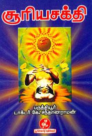 சூரியசக்தி