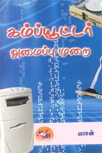 Computer Amaipu Murai - கம்ப்யூட்டர் அமைப்பு முறை