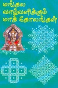 Tamil book மங்கல வாழ்வளிக்கும் மாக் கோலங்கள்