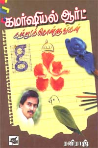Commercial Art Katrukolungal - கமர்ஷியல் ஆர்ட் கற்றுக்கொள்ளுங்கள்