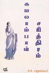 Kamalaambal Sarithiram - கமலாம்பாள் சரித்திரம்