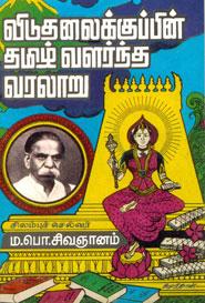 விடுதலைக்குப்பின் தமிழ் வளர்ந்த வரலாறு