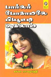 Parlour pogamalae beuty aagalaam - பார்லர் போகாமலே பியூட்டி ஆகலாம்