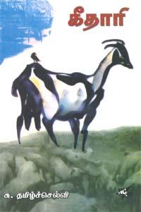 Tamil book Keethaari