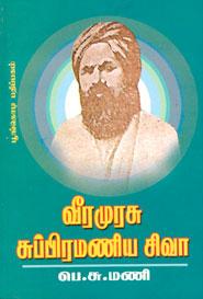 வீரமுரசு சுப்பிரமணிய சிவா