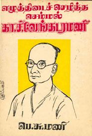 எழுத்திடைச் செழித்த செம்மல் கா.சி. வேங்கடரமணி