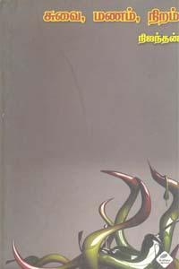 Tamil book சுவை, மணம், நிறம்