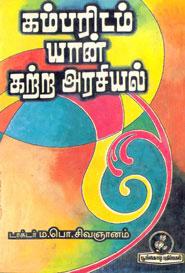 கம்பரிடம் யான் கற்ற அரசியல்