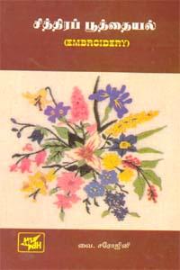 Chithira Poothaiyal - சித்திரப் பூத்தையல்