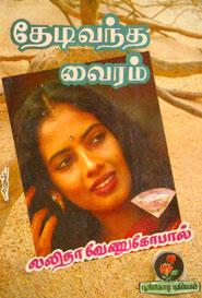 தேடிவந்த வைரம்