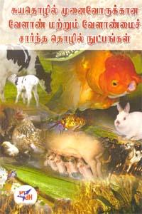 Suyathozhil Munaivorukana Velaan Matrum Velaanmai Sarntha Thozhil Nutpangal - சுயதொழில் முனைவோருக்கான வேளாண் மற்றும் வேளாண்மைச் சார்ந்த தொழில் நுட்பங்கள்