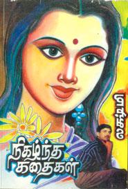 Nigalntha Kathaigal - நிகழ்ந்த கதைகள்