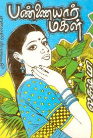 Pannaiyaar Magal - பண்ணையார் மகள்