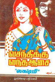 Vasanthikku Vantha Aasai - வசந்திக்கு வந்த ஆசை