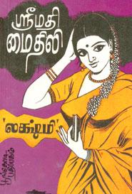 Srimathi Mythili - ஸ்ரீமதி மைதிலி