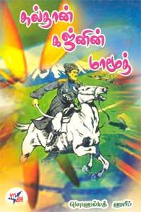 Sultan Gajnin Mamooth - சுல்தான் கஜ்னின் மாமூத்