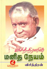 Vichithiranin Manitha Neyam - விசித்திரனின் மனித நேயம்