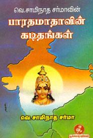 Bharatamathavin Kadithangal - பாரதமாதாவின் கடிதங்கள்