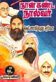 Naan Kanda Naalvar - நான் கண்ட நால்வர்