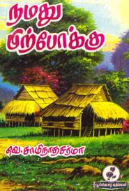 Namadhu Pirpokku - நமது பிற்போக்கு