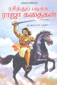 Rasithu Padikka Raja Kathaigal - ரசித்துப் படிக்க ராஜா கதைகள்