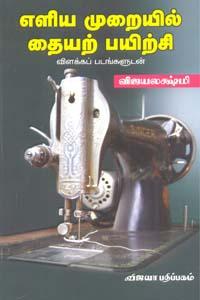 Tamil book Eliya Muraiyil Thaiyar Payirchi Vilakka Padangaludan