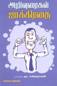 Arivuraigal Jaakiradhai - அறிவுரைகள் ஜாக்கிரதை