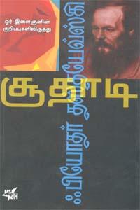 Suthaadi - சூதாடி