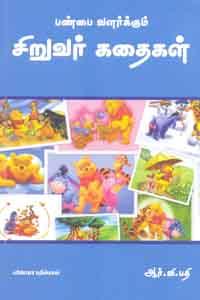 Panbai valarkkum siruvar Kathaigal - பண்பை வளர்க்கும் சிறுவர் கதைகள்